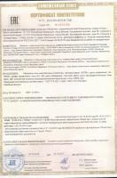 Сертификат соответствия на производство низковольтного щитового оборудования