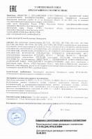Декларация ПК-753, ПК-0141, SD-11