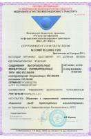 Сертификат-МВС-1