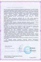 Сертификат-МВС-2
