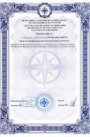 Сертификат СМК Приложение